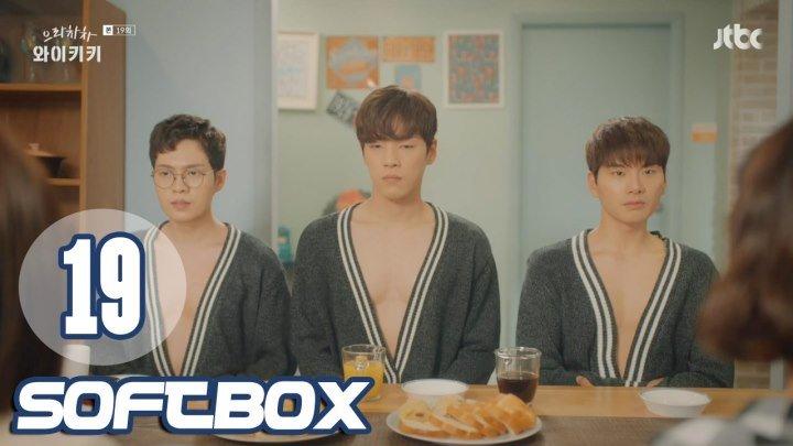 [Озвучка SOFTBOX] Смех в Вайкики 19 серия