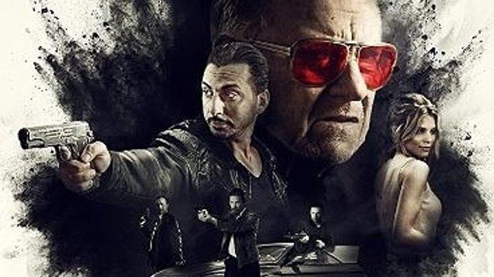 ДЛЯ НАЧАЛА ЗАХВАТИМ БРУКЛИН (2018). Драма, Криминал