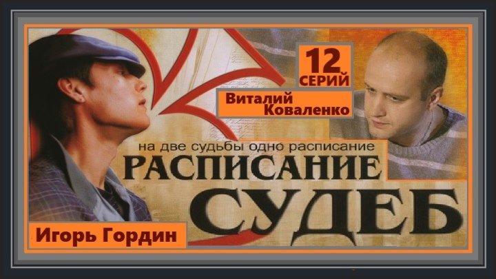 РАСПИСАНИЕ СУДЕБ сериал - 12 серия (2006) мелодрама, приключения (реж.Александр Бурцев)