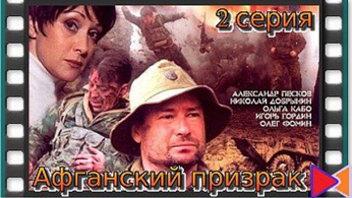 Афганский призрак (мини-сериал) (2008) [E.02]