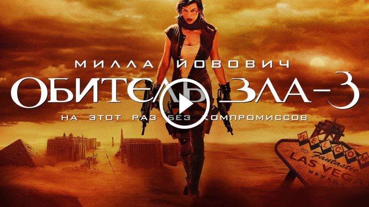Обитель зла 3 (2007) (Триллеры, Ужасы, Фантастика, Боевики)