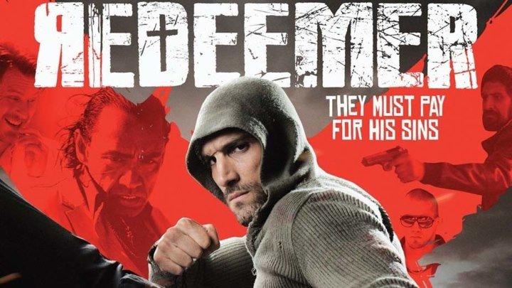 СПАСИТЕЛЬ_Redeemer (2014) (Криминал, Боевики)