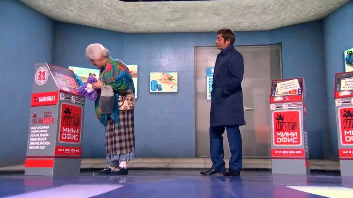 ДЛЯ НАСТРОЕНИЯ!!! - `Бабушка и банкомат` - ПОСМОТРИТЕ, НЕ ПОЖАЛЕЕТЕ!!!
