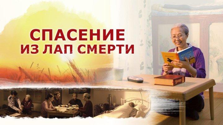 Христианский фильм «Спасение из лап смерти» Всемогущий Бог дал мне второй шанс на жизнь