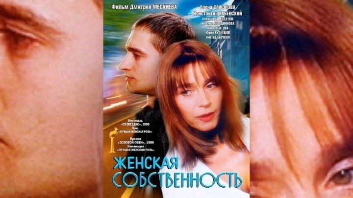 Фильм Женская собственность (1999)