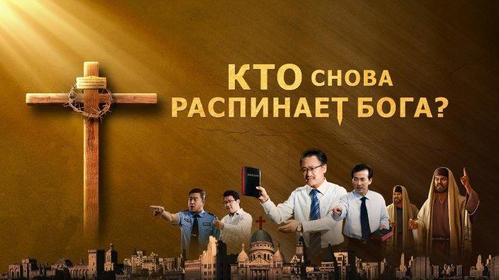 Христианский фильм «КТО СНОВА РАСПИНАЕТ БОГА?» Фарисеи снова явились