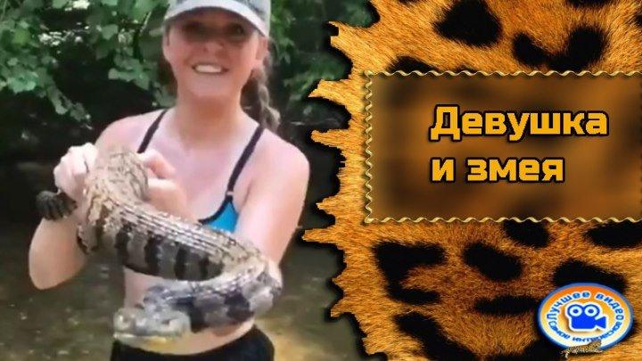 Девушка умело обращается со змеёй
