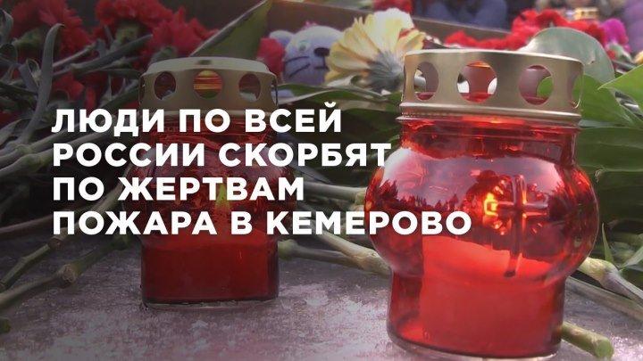 Люди по всей России скорбят по жертвам пожара в Кемерово