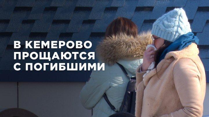 В Кемерово прощаются с погибшими при пожаре в ТЦ «Зимняя Вишня»