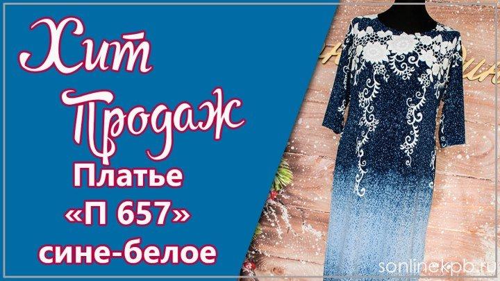Платье Модель П 657 Сине-белое (52-62) 1860р.[СОНЛАЙН]