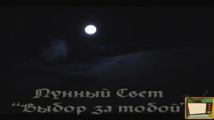 """Сюжет из ТВ программы """"Телевизор"""" от 09.02.2018. Лунный Свет - Выбор за тобой."""