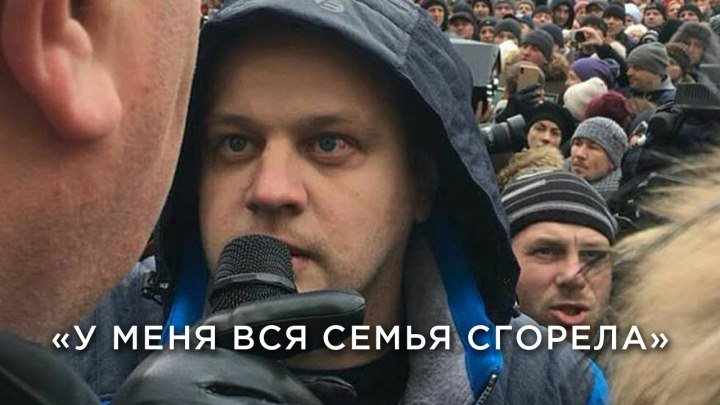 «У меня вся семья сгорела!» - родные погибших в Кемерове требуют справедливости