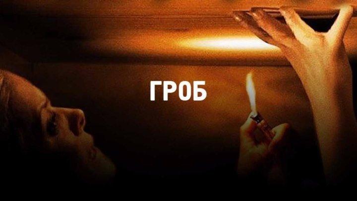 Гроб (2011)Жанр_ Ужасы, Триллер, Криминал, Детектив