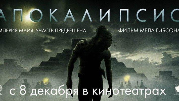 Апокалипсис 2006.1080p.