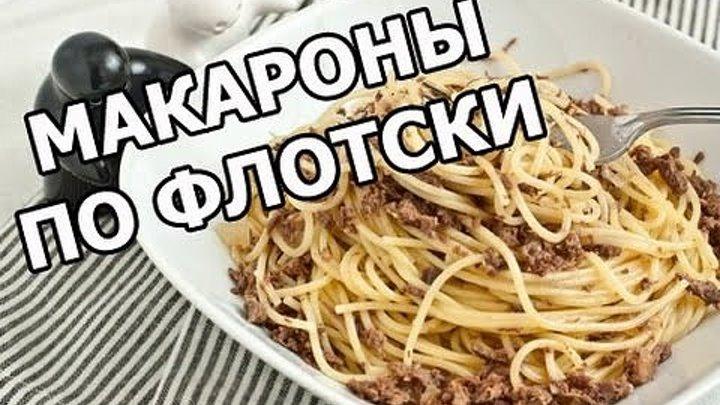 Как приготовить макароны по флотски с фаршем. Рецепт от Ивана!