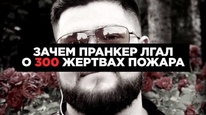 «Я виртуальный народный мститель!» - зачем пранкер лгал о 300 жертвах пожара