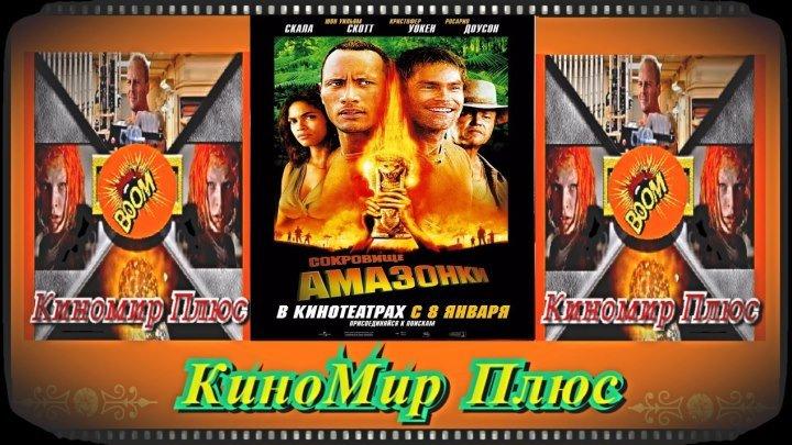Сокровище Амазонки(HD-720)(2003)-боевик,триллер,комедия,приключения...