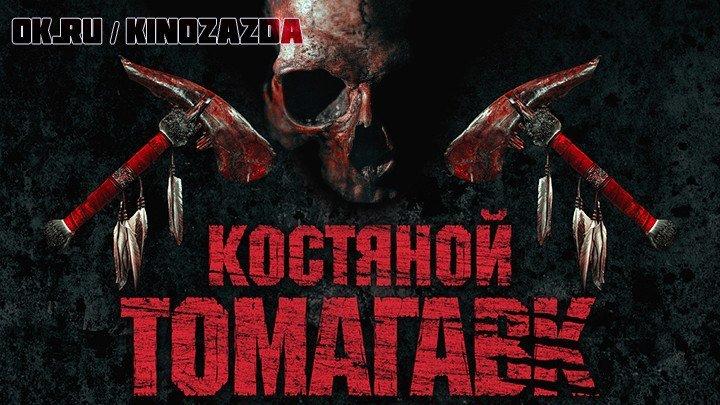 Костяной томагавк HD(ужасы, драма, приключения, Вестерн)2015