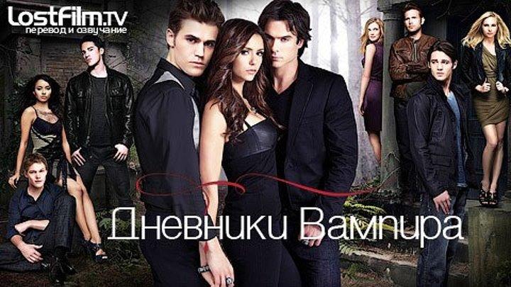 Сезон 1 Дневники вампира