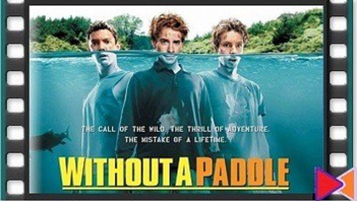 Трое в каноэ [Without a Paddle] (2004)