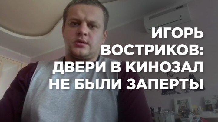 Игорь Востриков - двери в кинозал не были заперты