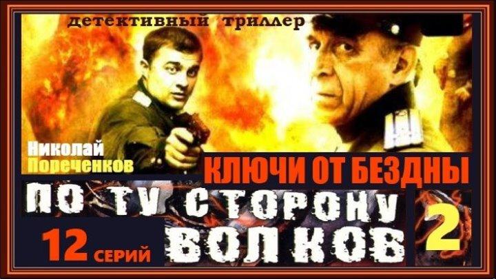 ПО ТУ СТОРОНУ ВОЛКОВ-2 /Ключи от бездны - 9 серия (2004) триллер, экранизация (реж.Сергей Русаков)