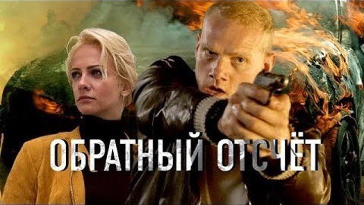 Премьера Сегодня. Сериал ОБРАТНЫЙ ОТСЧЁТ.