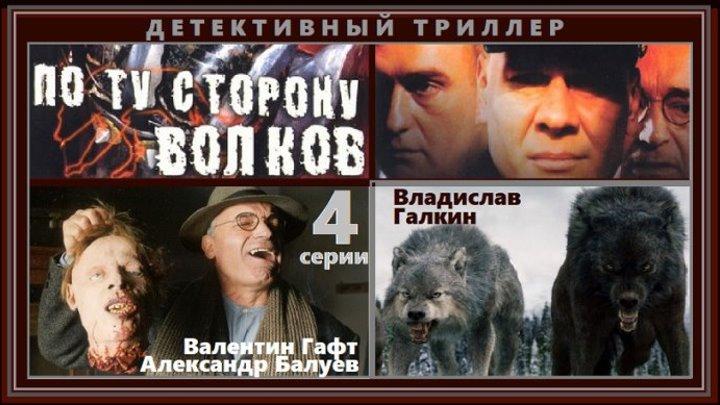 ПО ТУ СТОРОНУ ВОЛКОВ сериал - 1 серия (2002) детектив, триллер, экранизация (реж. Владимир Хотиненко)