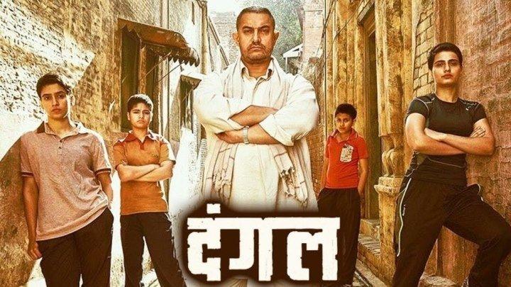 Daнraл (2016) Индия драма, биография