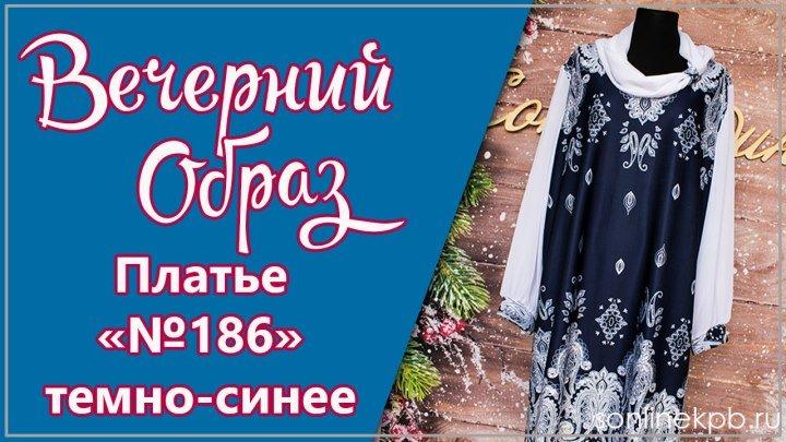 Платье Модель №186 темно-синее (50-76) 2050р [СОНЛАЙН]