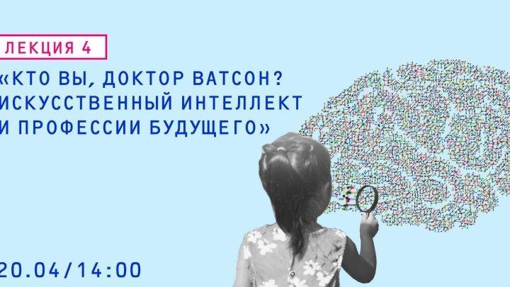 Лекция «Искусственный интеллект и профессии будущего»