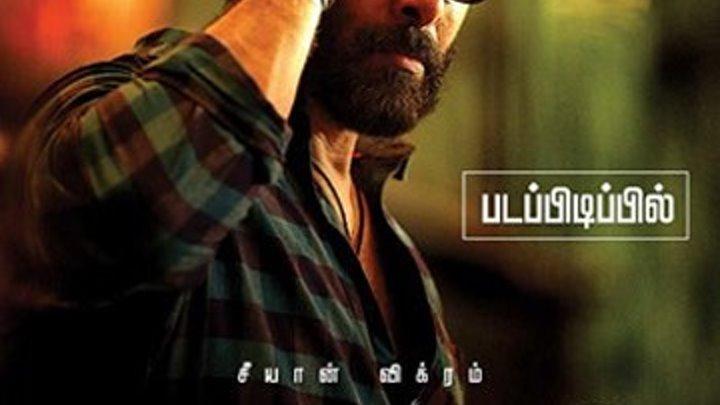 Индийский фильм:Набросок (2018)