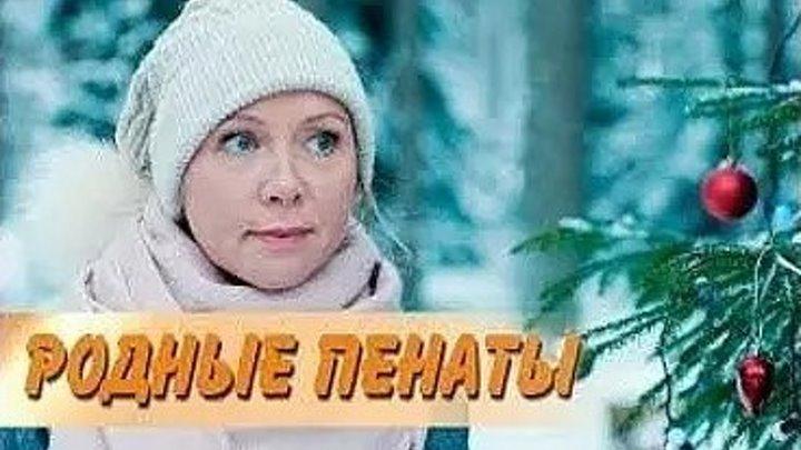 Родные пенаты (2018) Новая русская мелодрама
