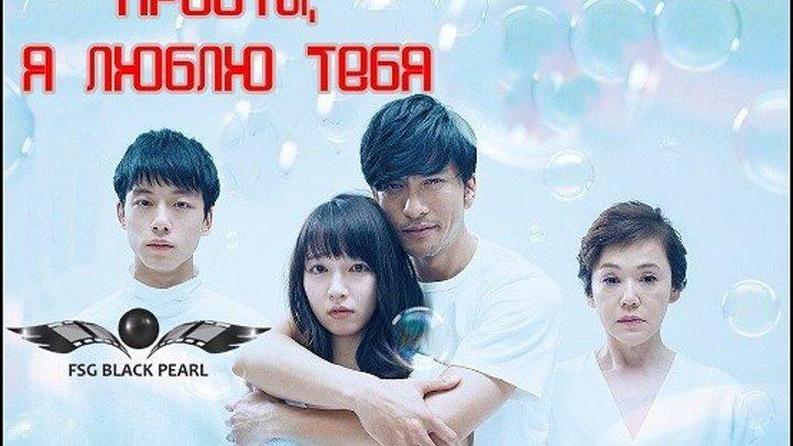 [J-Drama] Прости, я люблю тебя - 1 серия [2017] [рус.саб]
