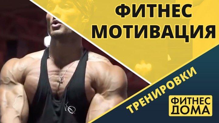 Фитнес мотивация