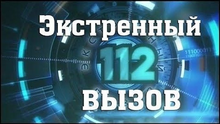 Экстренный Вызов 112 РЕН ТВ 17.04.2018 Главный Выпуск 17.04.18