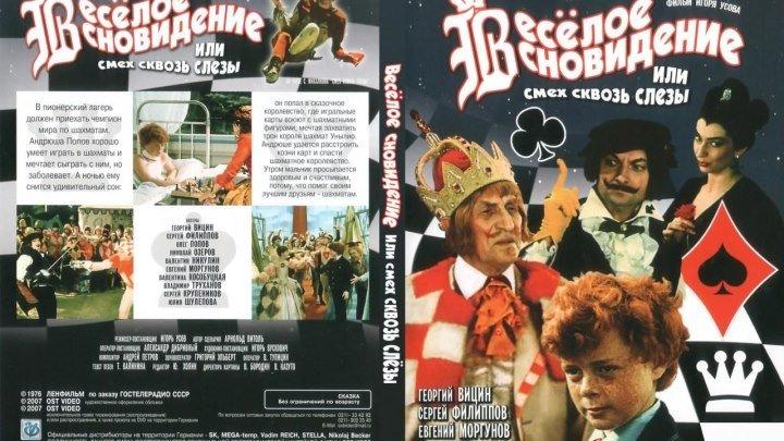 Веселое сновидение, или смех и слезы (1976)