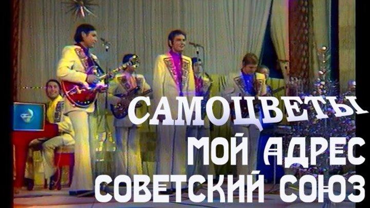 """ВИА """"Самоцветы"""". Мой адрес - Советский Союз (1973)"""