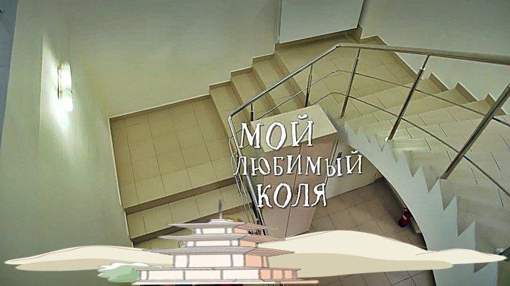 Русская мелодрама «МОЙ ЛЮБИМЫЙ КОЛЯ»