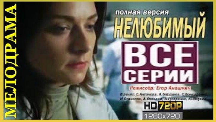 Сериал НЕЛЮБИМЫЙ! Смотреть лучшие Русские мелодрамы онлайн бесплатно, в хорошем качестве hd 720