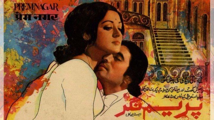ГОРОД ЛЮБВИ (1974) Мелодрама_Индия_Раджеш Кханна+Хема Малини+Прем Чопра
