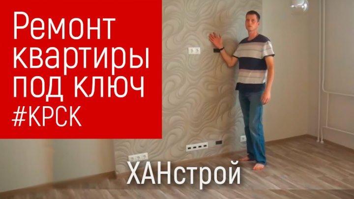 Ремонт квартиры под ключ своими руками Красноярск. Отделка и утепление кухни, балкона, ванной