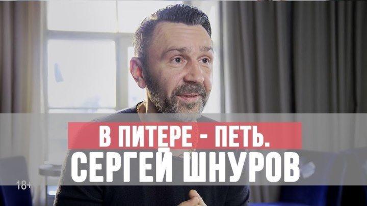 В Питере – петь. Сергей Шнуров HD(документальный)2017