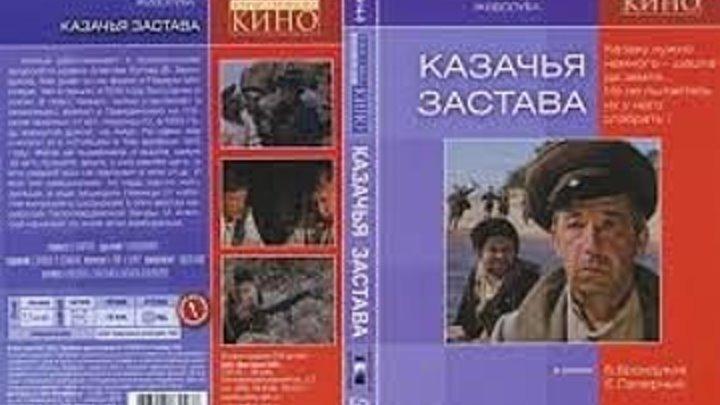 Казачья застава (1982)