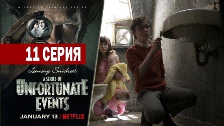 Лемони Сникет 33 несчастья 2 Сезон 11 серия