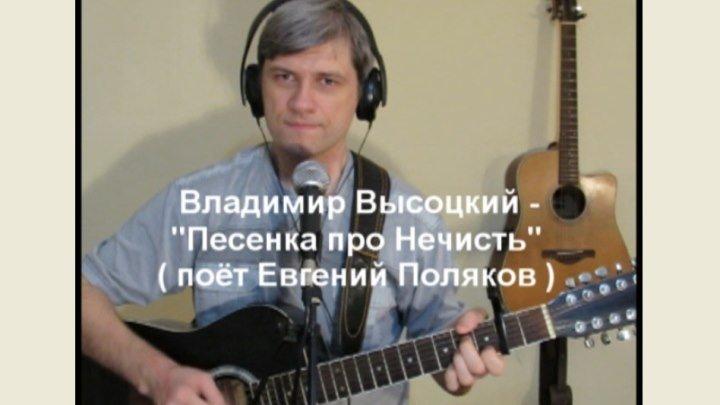 Владимир Высоцкий - Песенка про Нечисть ( поёт Евгений Поляков )