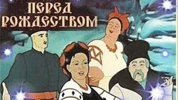 Ночь перед Рождеством - (Мультфильм - СССР) 1951