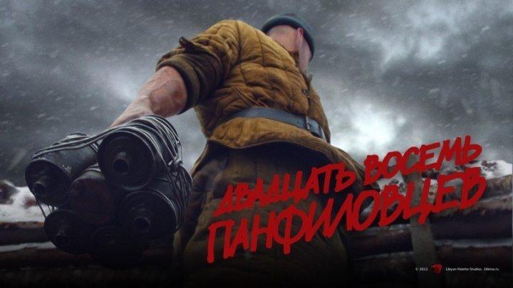 """""""28 панфиловцев"""" (трейлер) 2016"""