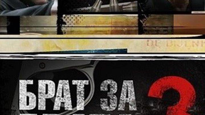 Брат за брата 3 (2014) 7 серия.