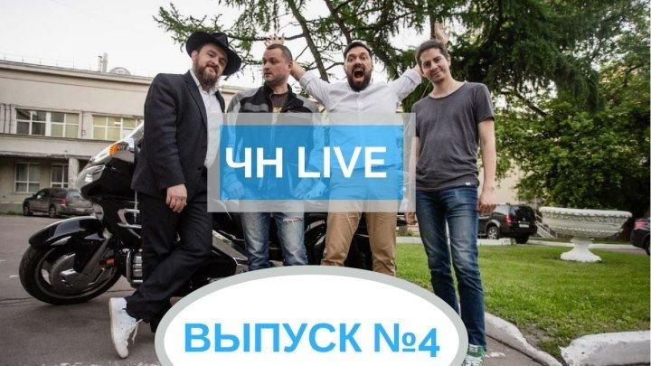 """ЧИСТОЕ НЕБО LIVE - Выпуск №4 """"Друг"""""""